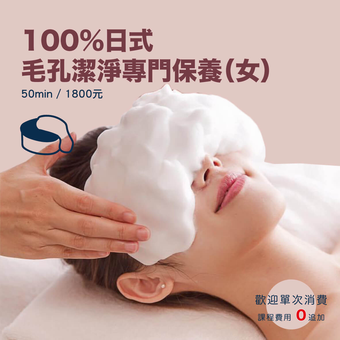 清粉刺痛到爆 毛孔縮小雷射 臉部清潔洗面乳推薦