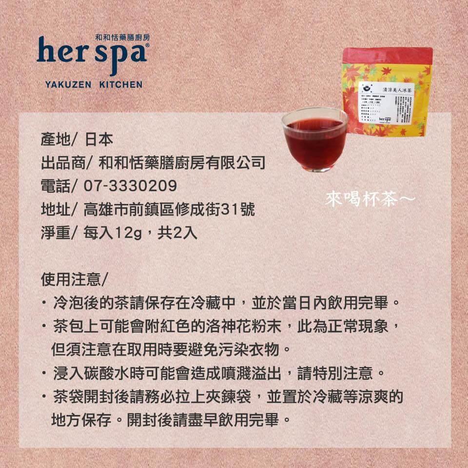 漢方養生茶 冷泡養生茶 健康花草茶