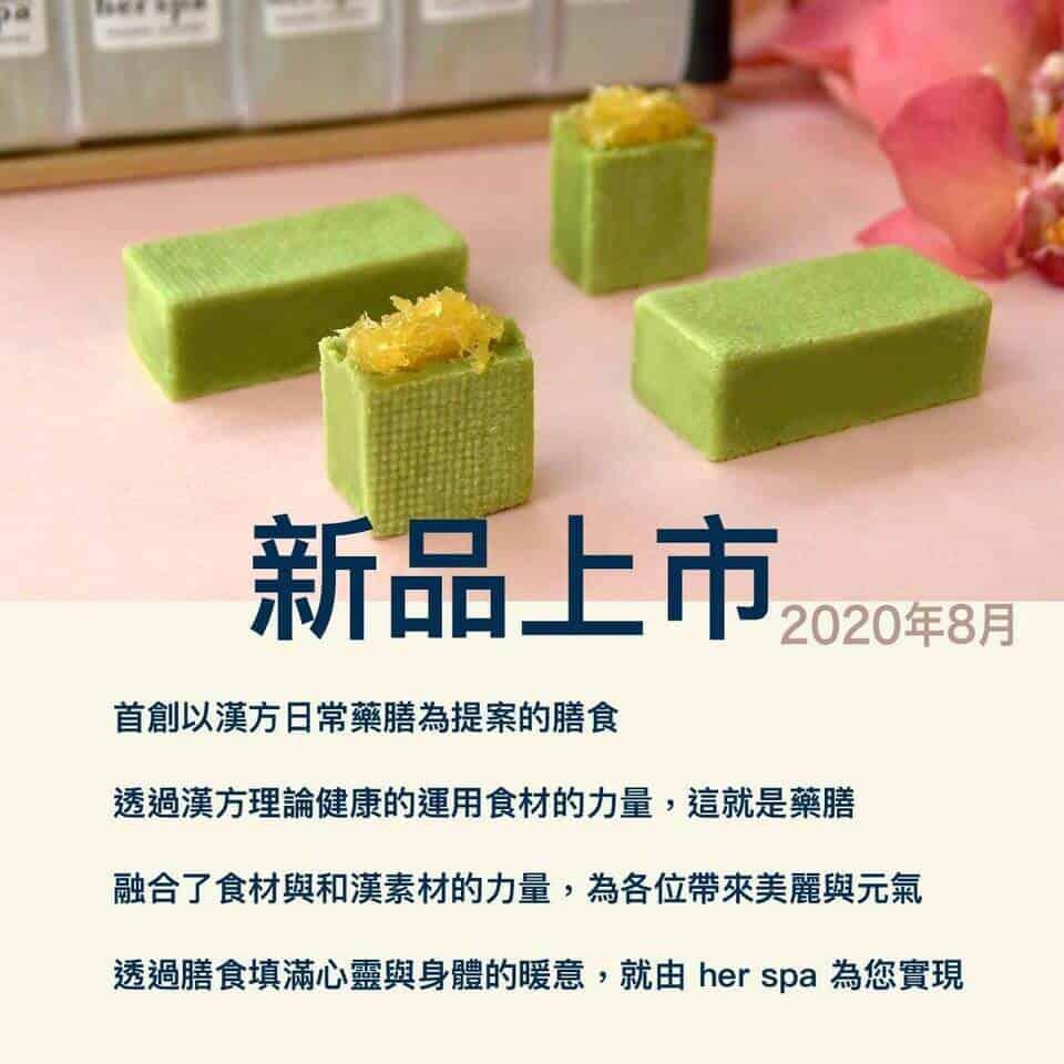 パイナップルケーキ 台湾薬膳 台湾漢方 台湾土產 台湾のデザート