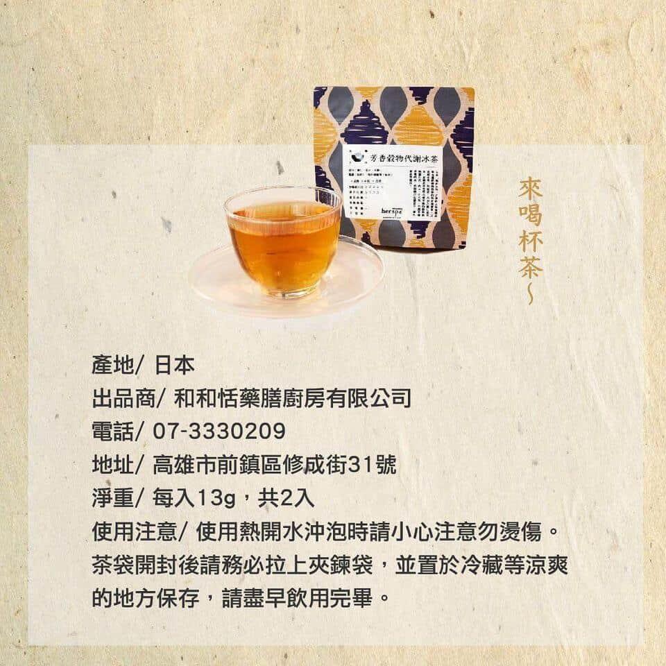 漢方茶 花草茶 藥膳茶