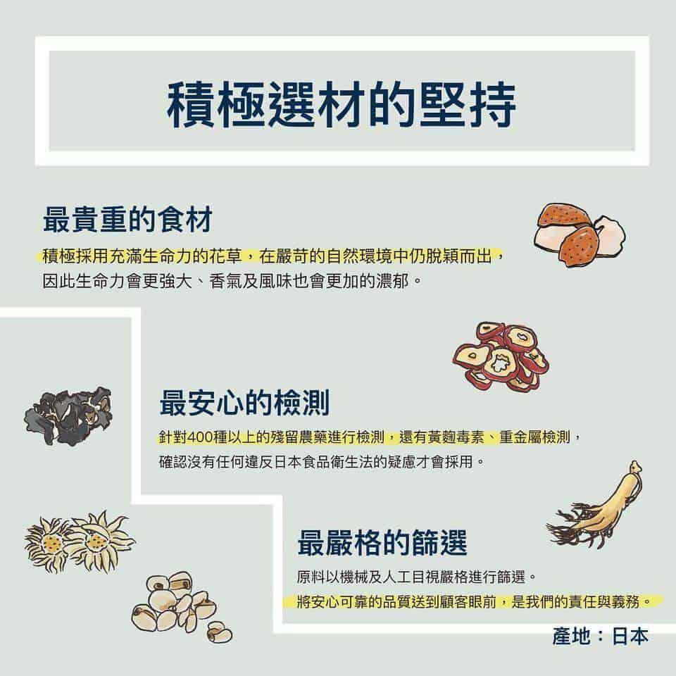 中藥茶包 漢方茶包 漢方植物茶