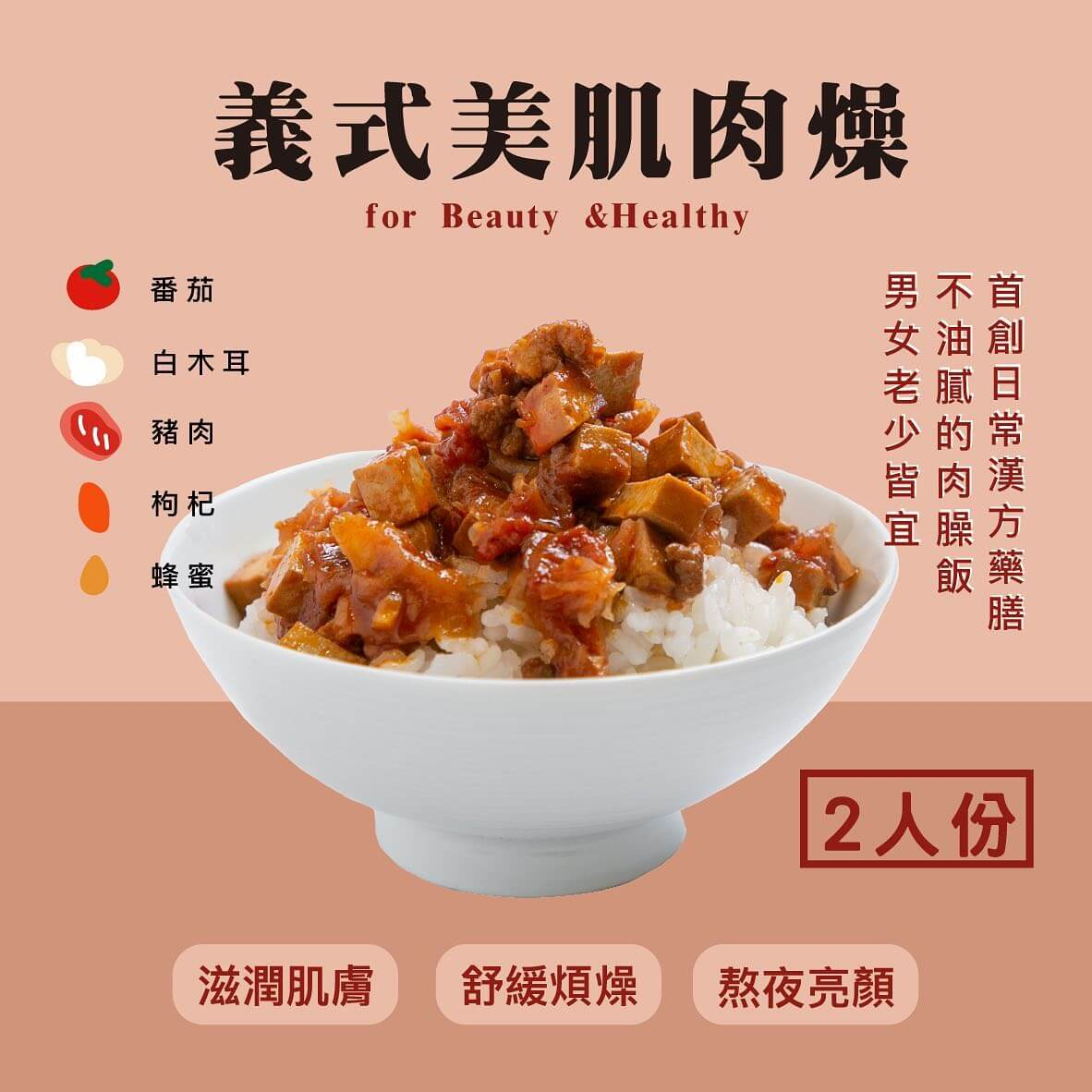 傳統肉燥做法 古早味肉燥做法 養生肉燥飯 漢方養生 藥膳 養生餐