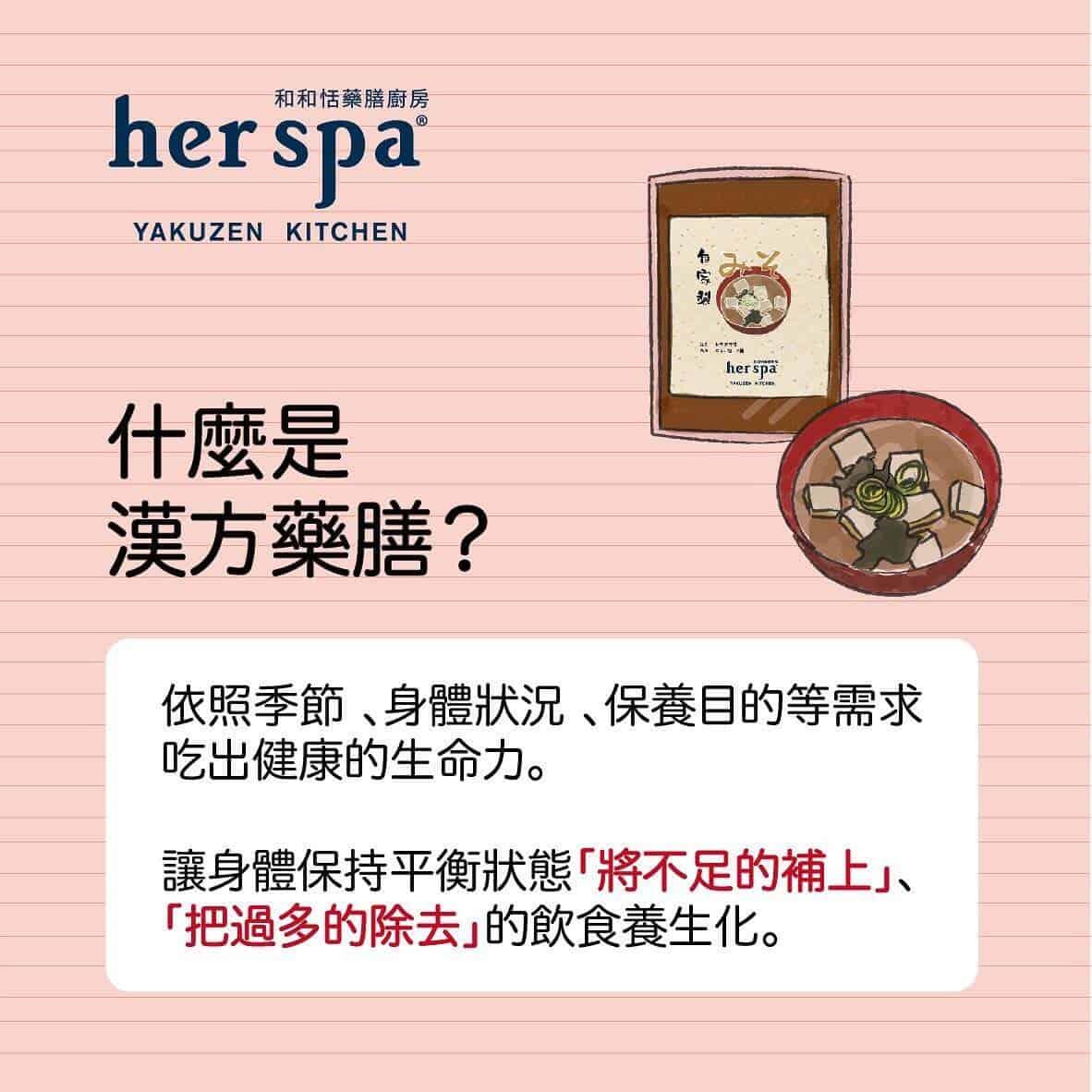 漢方是什麼 漢方衛生棉 漢方精油 漢方茶ptt