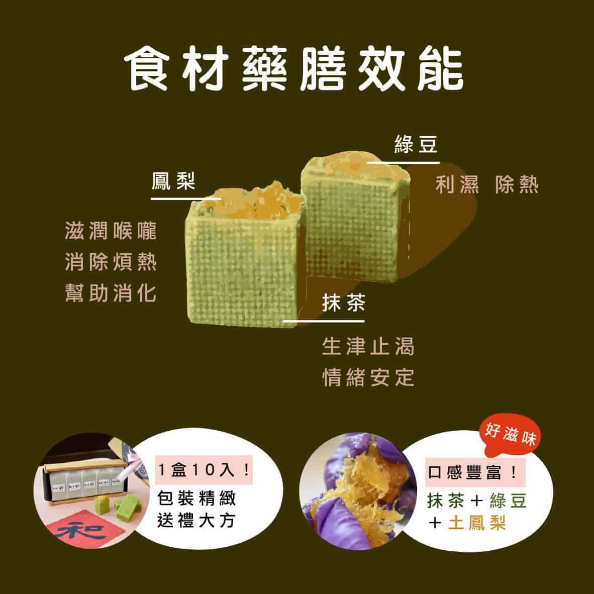 鳳梨酥 抹茶鳳梨酥 微熱山丘 土鳳梨酥 中秋禮盒推薦